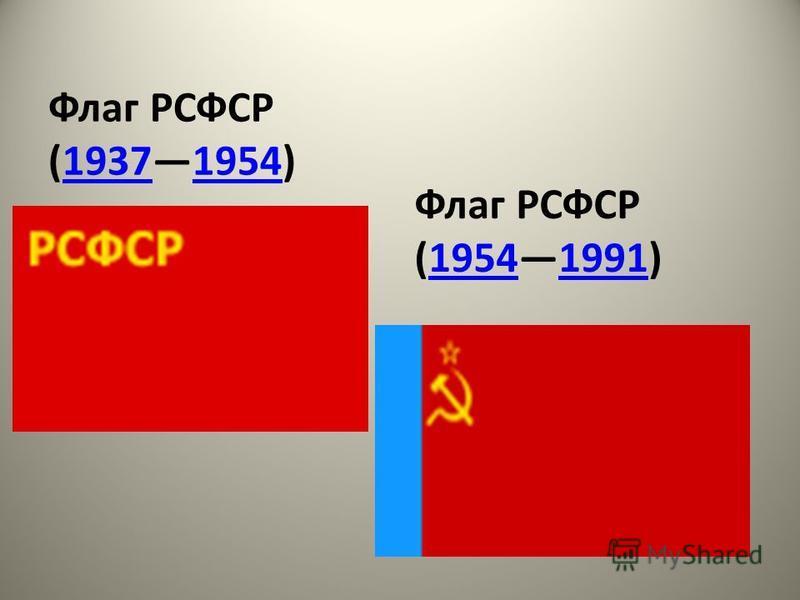 Флаг РСФСР (19371954)19371954 Флаг РСФСР (19541991)19541991
