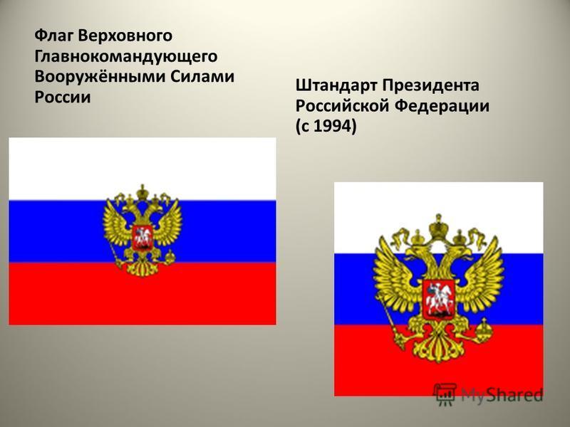 Флаг Верховного Главнокомандующего Вооружёнными Силами России Штандарт Президента Российской Федерации (с 1994)