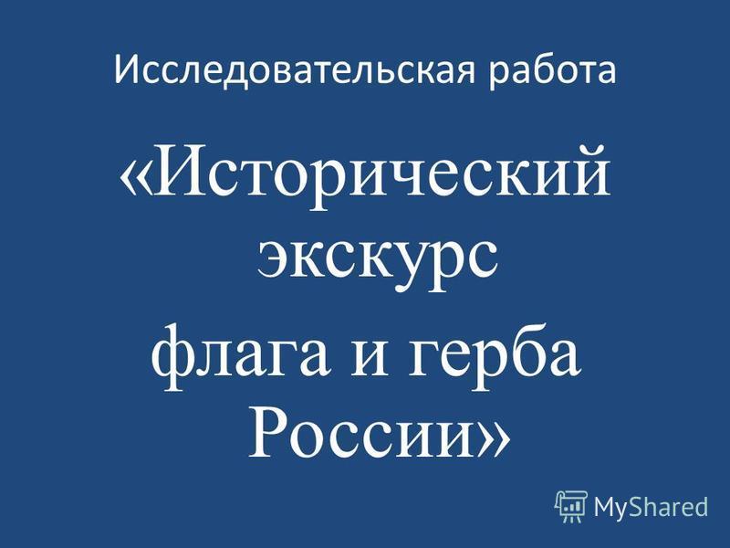 Исследовательская работа «Исторический экскурс флага и герба России»