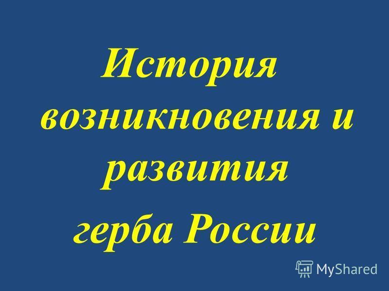 История возникновения и развития герба России