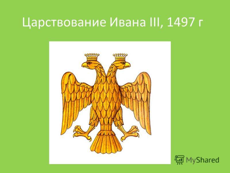 Царствование Ивана III, 1497 г