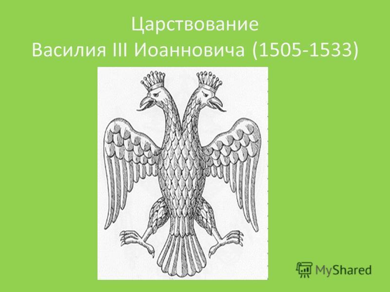 Царствование Василия III Иоанновича (1505-1533)