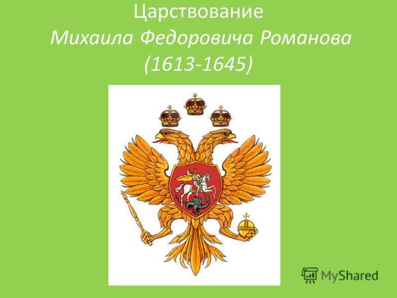 Царствование Михаила Федоровича Романова (1613-1645)