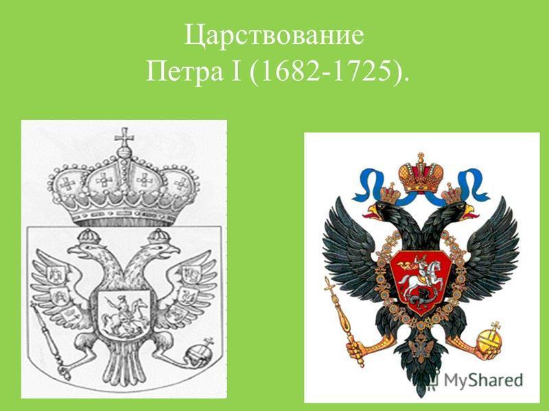 Царствование Петра I (1682-1725).