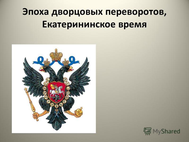 Эпоха дворцовых переворотов, Екатерининское время
