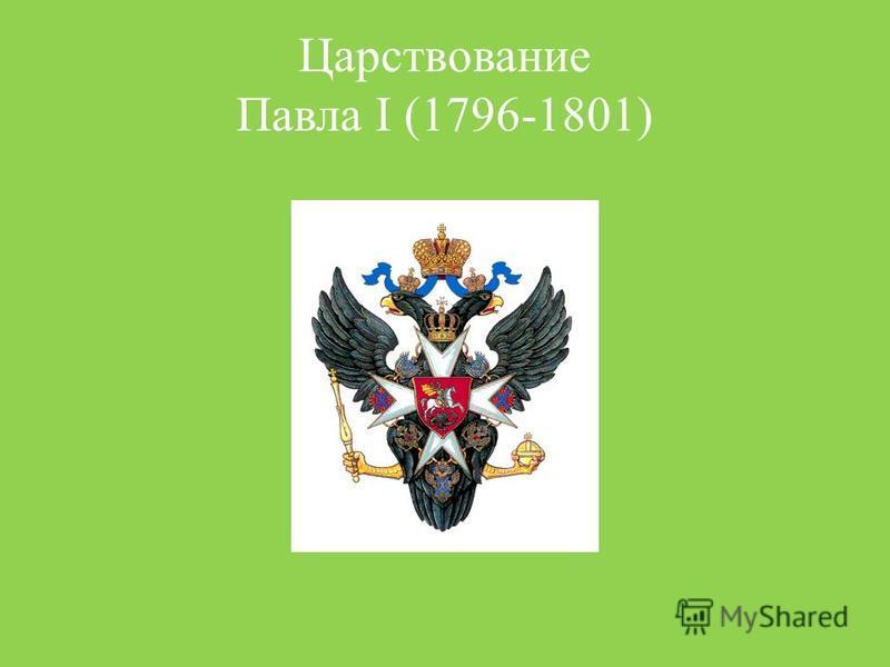 Царствование Павла I (1796-1801)