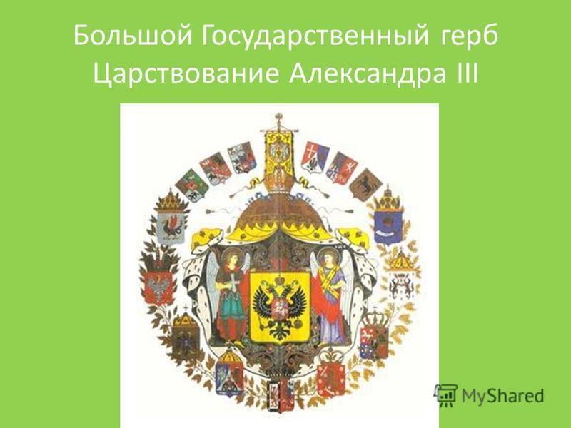 Большой Государственный герб Царствование Александра III