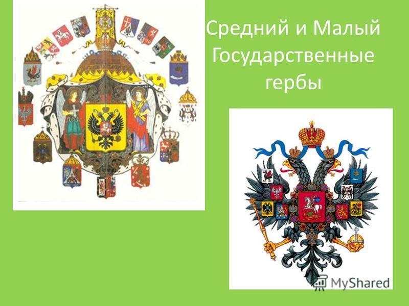 Средний и Малый Государственные гербы