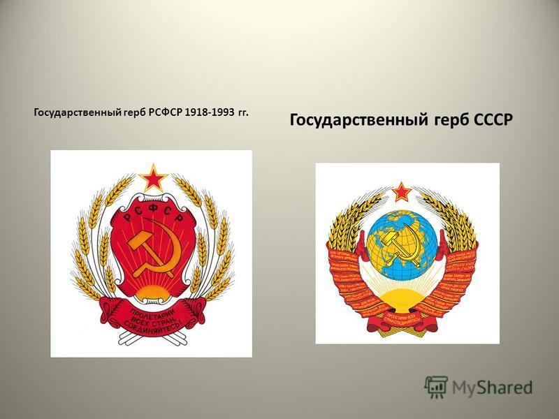 Государственный герб РСФСР 1918-1993 гг. Государственный герб СССР