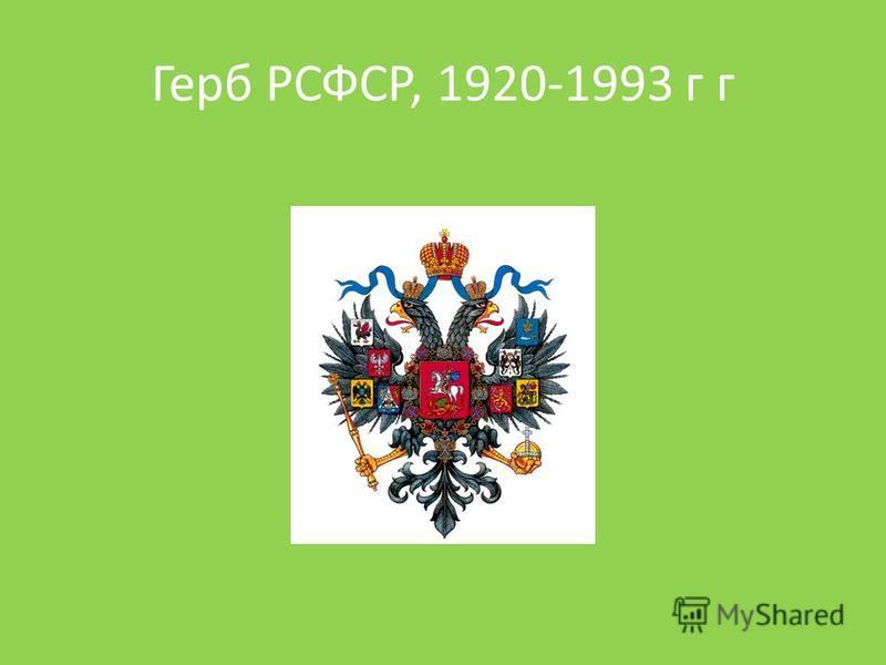 Герб РСФСР, 1920-1993 г г