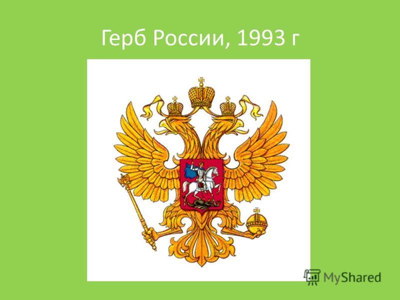 Герб России, 1993 г