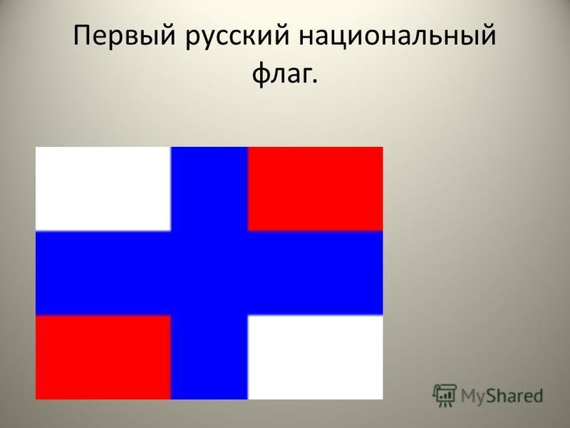 Первый русский национальный флаг.