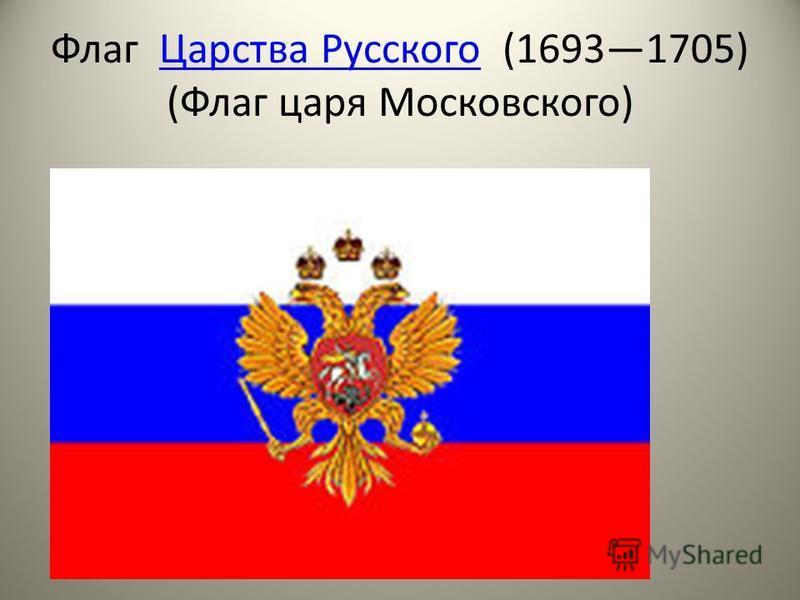 Флаг Царства Русского (16931705) (Флаг царя Московского)Царства Русского
