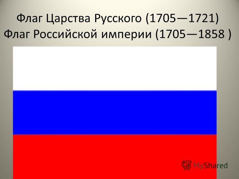 Флаг Царства Русского (17051721) Флаг Российской империи (17051858 )