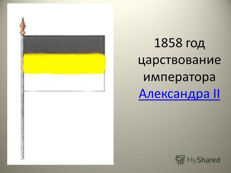 1858 год царствование императора Александра II Александра II