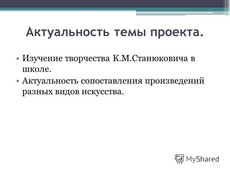 Актуальность темы проекта. Изучение творчества К.М.Станюковича в школе. Актуальность сопоставления произведений разных видов искусства.