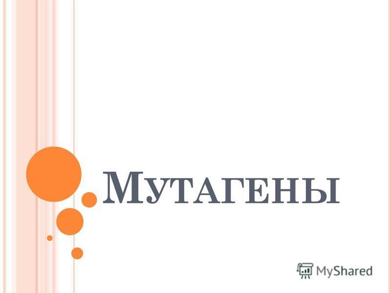 М УТАГЕНЫ