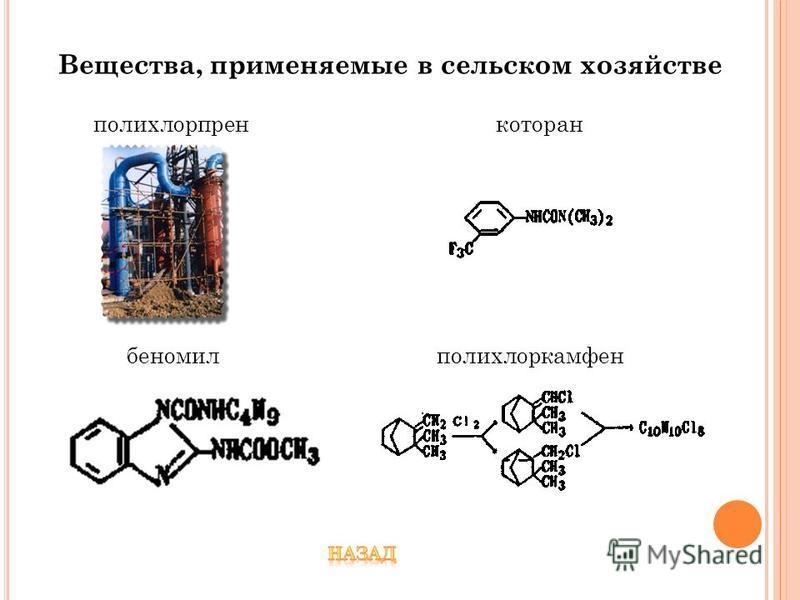 Вещества, применяемые в сельском хозяйстве беномил полихлорпрен полихлоркамфен которая