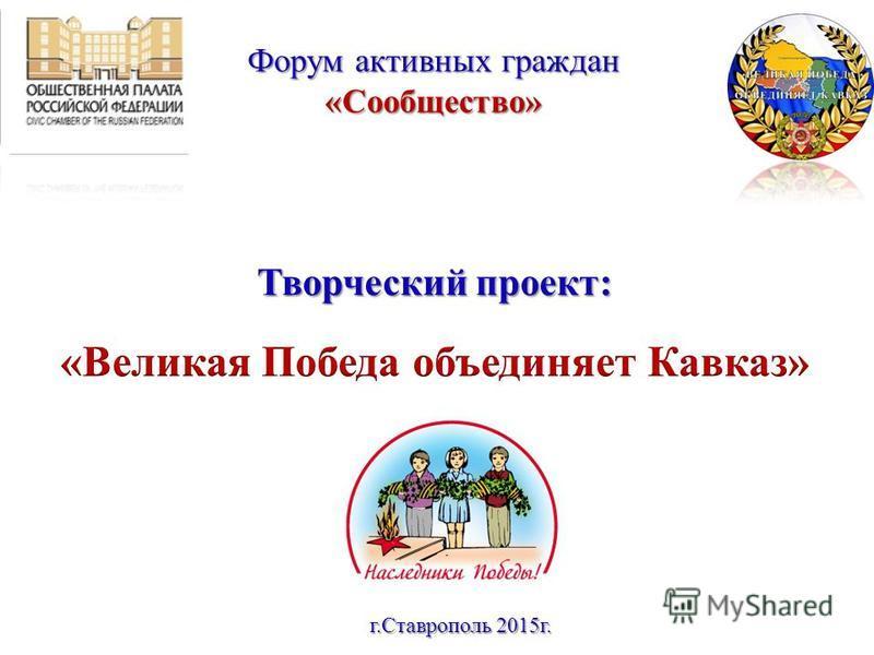 г.Ставрополь 2015 г. г.Ставрополь 2015 г. Форум активных граждан «Сообщество»