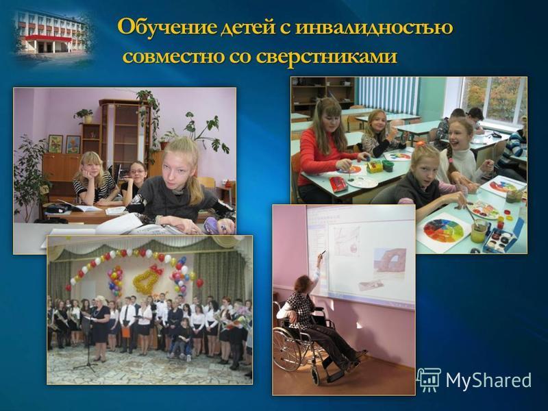 Обучение детей с инвалидностью совместно со сверстниками совместно со сверстниками
