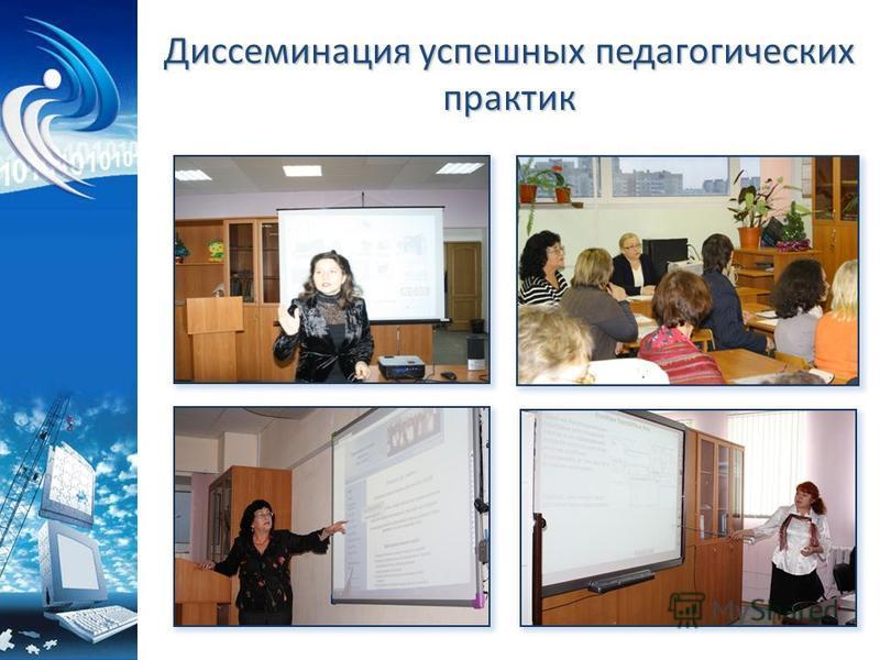 Диссеминация успешных педагогических практик