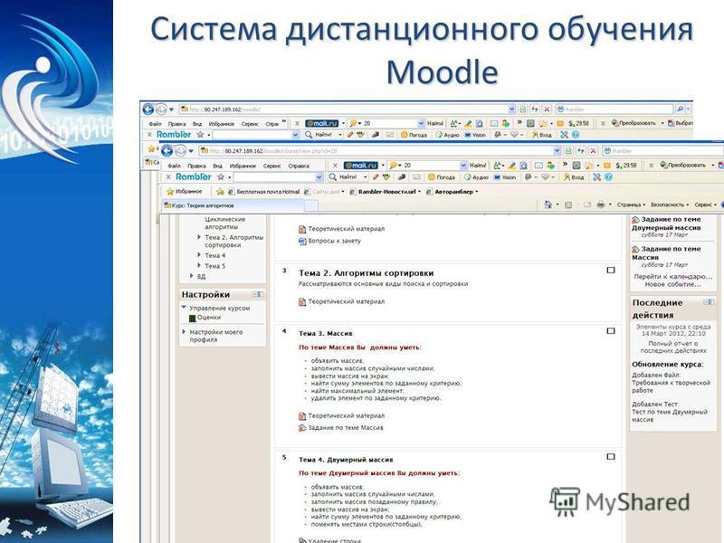 Система дистанционного обучения Moodle