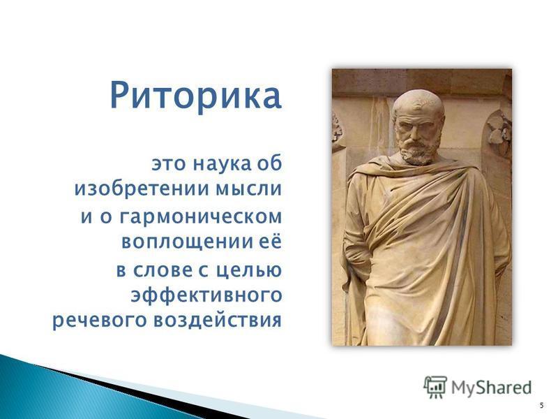 Риторика это наука об изобретении мысли и о гармоническом воплощении её в слове с целью эффективного речевого воздействия 5