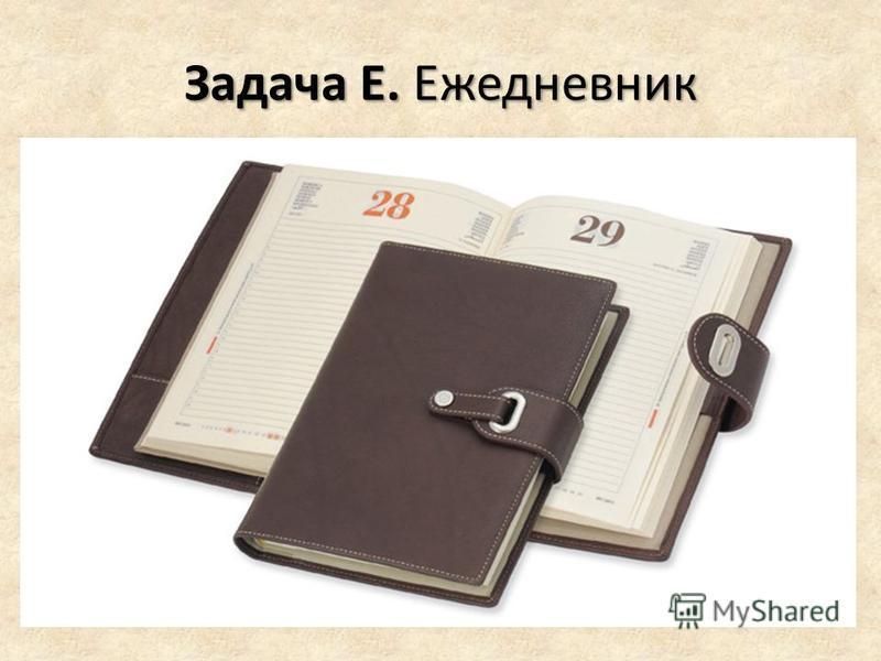 Задача E. Ежедневник