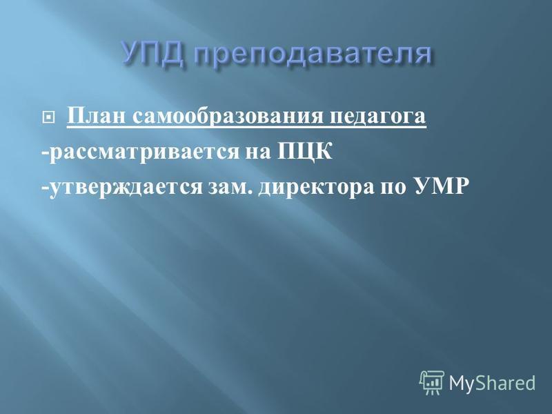 План самообразования педагога - рассматривается на ПЦК - утверждается зам. директора по УМР