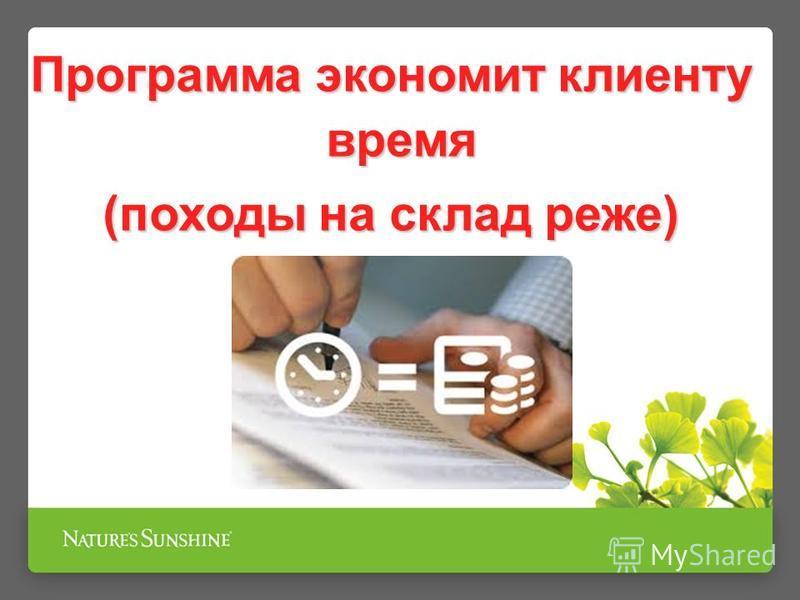 Программа экономит клиенту время (походы на склад реже)