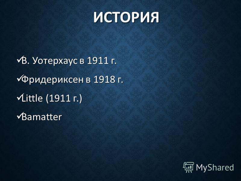 ИСТОРИЯ В. Уотерхаус в 1911 г. Фридериксен в 1918 г. Little (1911 г.) Bamatter