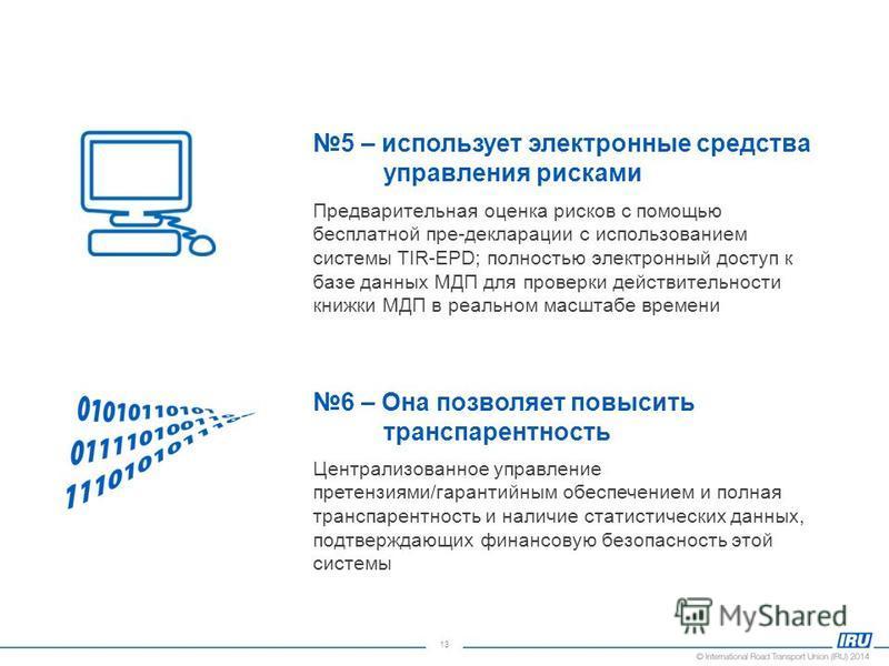 13 5 – использует электронные средства управления рисками Предварительная оценка рисков с помощью бесплатной пре-декларации с использованием системы TIR-EPD; полностью электронный доступ к базе данных МДП для проверки действительности книжки МДП в ре
