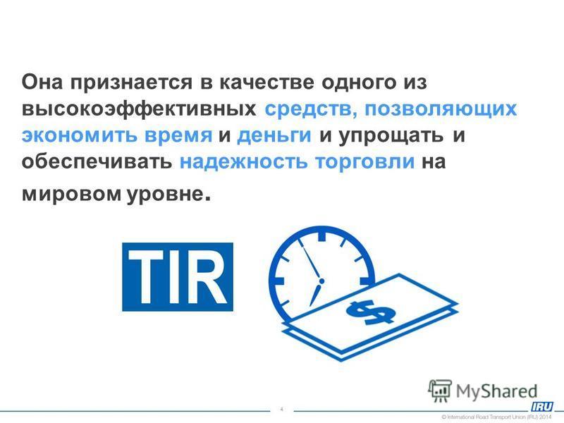 4 Она признается в качестве одного из высокоэффективных средств, позволяющих экономить время и деньги и упрощать и обеспечивать надежность торговли на мировом уровне.