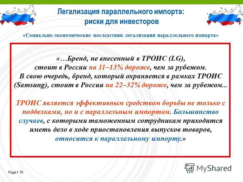 Page 18 «Социально-экономические последствия легализации параллельного импорта» «…Бренд, не внесенный в ТРОИС (LG), стоит в России на 11–13% дороже, чем за рубежом. В свою очередь, бренд, который охраняется в рамках ТРОИС (Samsung), стоит в России на