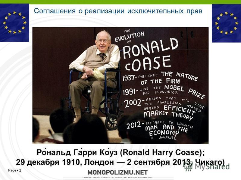 Page 2 Ро́нальд Га́рри Ко́уз (Ronald Harry Coase); 29 декабря 1910, Лондон 2 сентября 2013, Чикаго) Соглашения о реализации исключительных прав