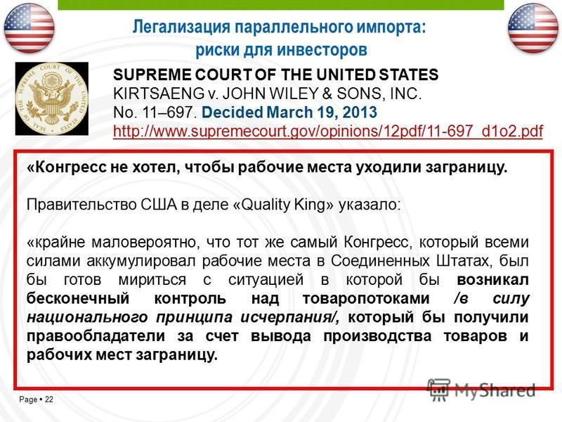 Page 22 «Конгресс не хотел, чтобы рабочие места уходили заграницу. Правительство США в деле «Quality King» указало: «крайне маловероятно, что тот же самый Конгресс, который всеми силами аккумулировал рабочие места в Соединенных Штатах, был бы готов м