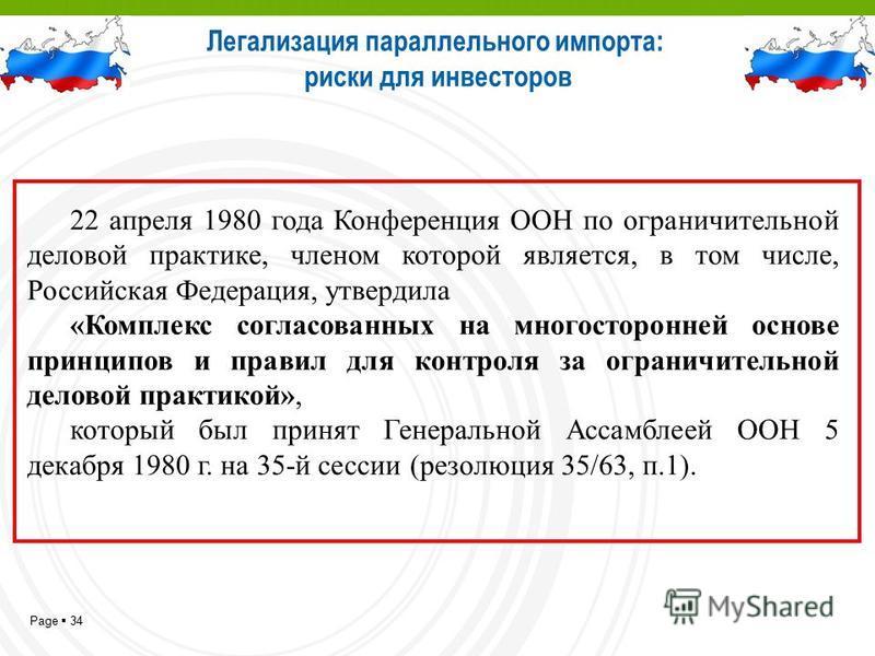 Page 34 22 апреля 1980 года Конференция ООН по ограничительной деловой практике, членом которой является, в том числе, Российская Федерация, утвердила «Комплекс согласованных на многосторонней основе принципов и правил для контроля за ограничительной