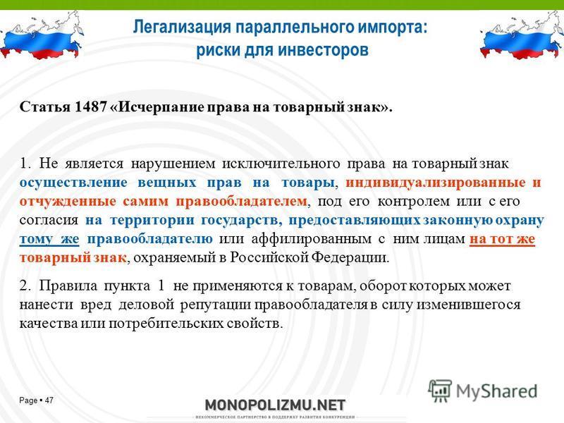 Page 47 Статья 1487 «Исчерпание права на товарный знак». 1. Не является нарушением исключительного права на товарный знак осуществление вещных прав на товары, индивидуализированные и отчужденные самим правообладателем, под его контролем или с его сог