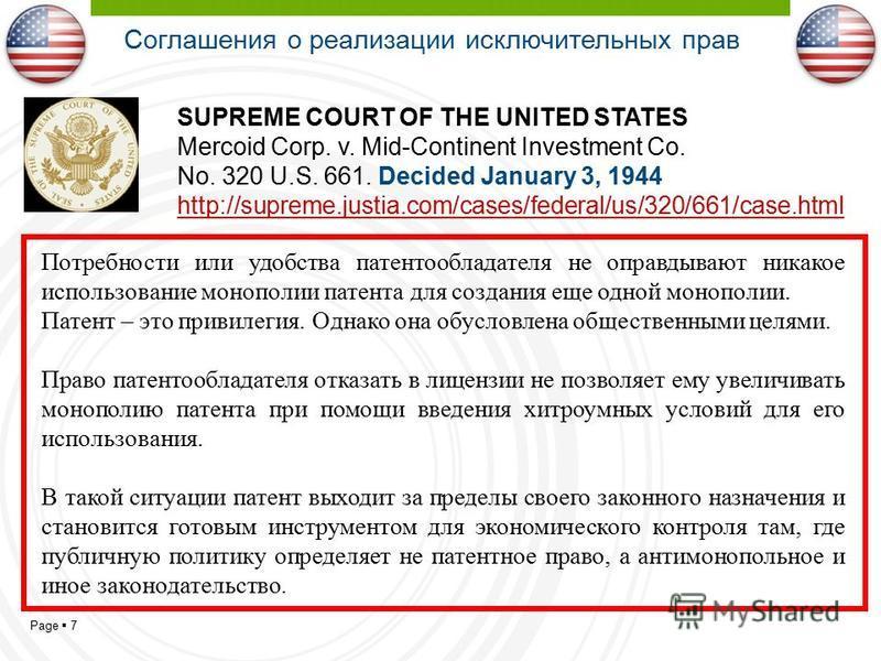 Page 7 Потребности или удобства патентообладателя не оправдывают никакое использование монополии патента для создания еще одной монополии. Патент – это привилегия. Однако она обусловлена общественными целями. Право патентообладателя отказать в лиценз