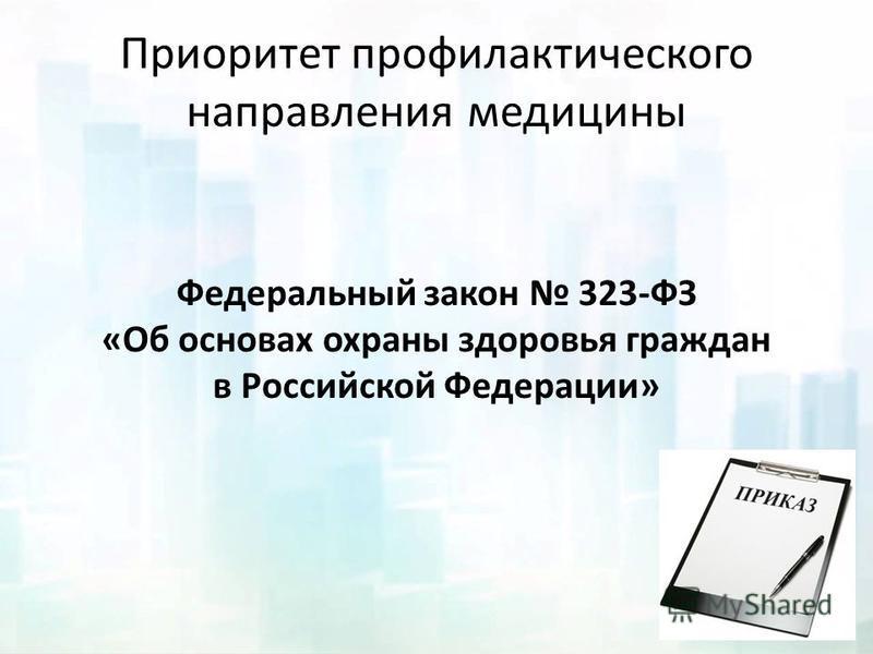 Приоритет профилактического направления медицины Федеральный закон 323-ФЗ «Об основах охраны здоровья граждан в Российской Федерации»