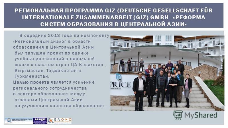В середине 2013 года по компоненту «Региональный диалог в области образования в Центральной Азии был запущен проект по оценке учебных достижений в начальной школе с охватом стран ЦА Казахстан, Кыргызстан, Таджикистан и Туркменистан. Целью проекта явл