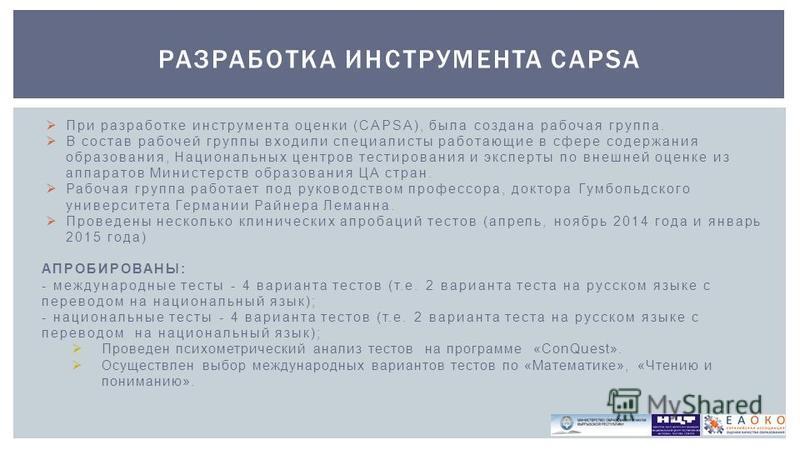 При разработке инструмента оценки (CAPSA), была создана рабочая группа. В состав рабочей группы входили специалисты работающие в сфере содержания образования, Национальных центров тестирования и эксперты по внешней оценке из аппаратов Министерств обр