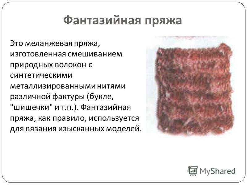 Фантазийная пряжа Это меланжевая пряжа, изготовленная смешиванием природных волокон с синтетическими металлизированными нитями различной фактуры ( букле,