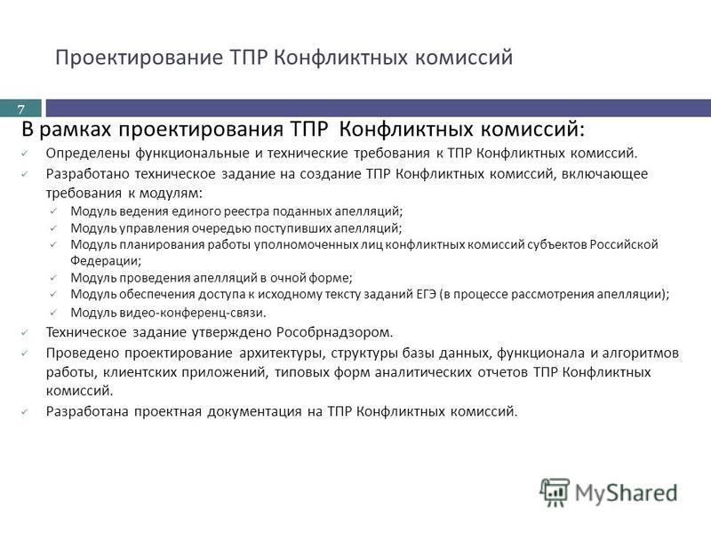 Проектирование ТПР Конфликтных комиссий В рамках проектирования ТПР Конфликтных комиссий : Определены функциональные и технические требования к ТПР Конфликтных комиссий. Разработано техническое задание на создание ТПР Конфликтных комиссий, включающее
