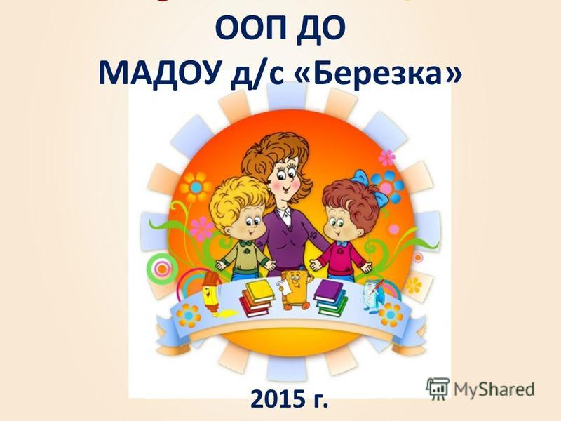 ООП ДО МАДОУ д/с «Березка» 2015 г.
