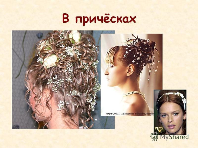 В причёсках