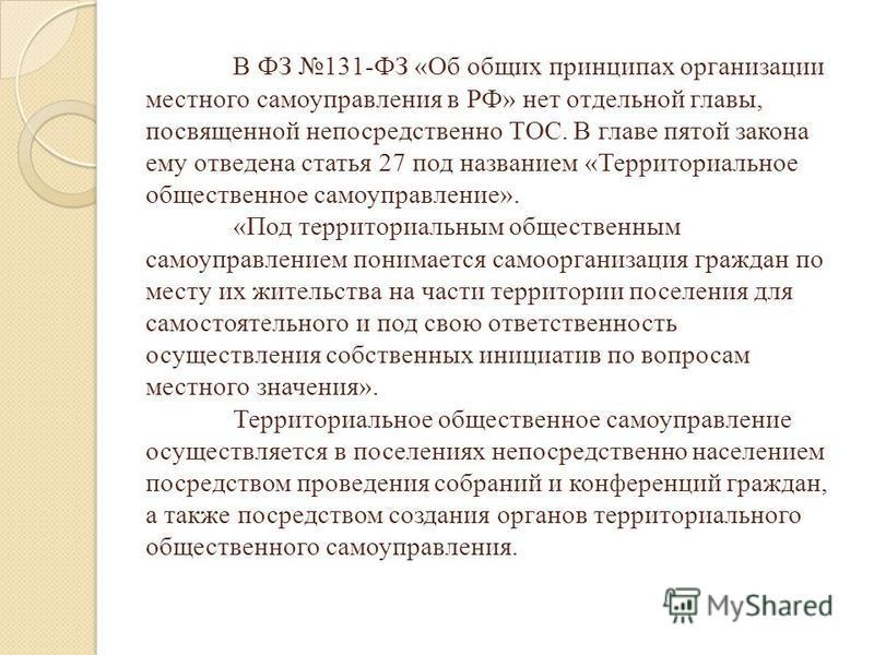 Federalnyy-zakon-ob-obshhikh-principakh-organizacii-mestnogo-samoupravleniya-v-rossiyskoy-federacii-tekst-s-izmeneniyami-i-dopolneniyami-na-2017-god-4