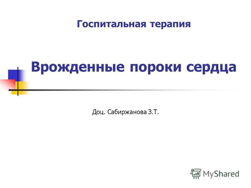 Госпитальная терапия Врожденные пороки сердца Доц. Сабиржанова З.Т.