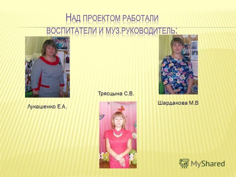 Трясцына С.В. Шардакова М.В Лукашенко Е.А.
