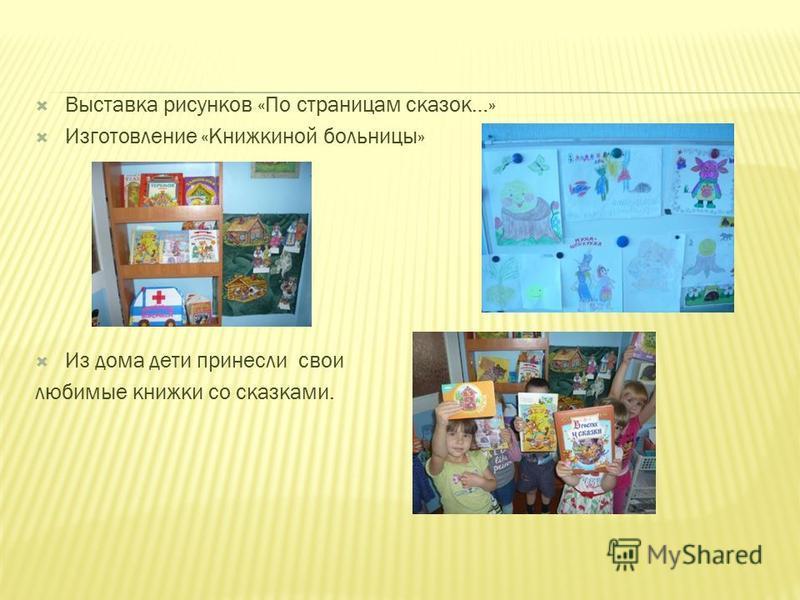 Выставка рисунков «По страницам сказок…» Изготовление «Книжкиной больницы» Из дома дети принесли свои любимые книжки со сказками.
